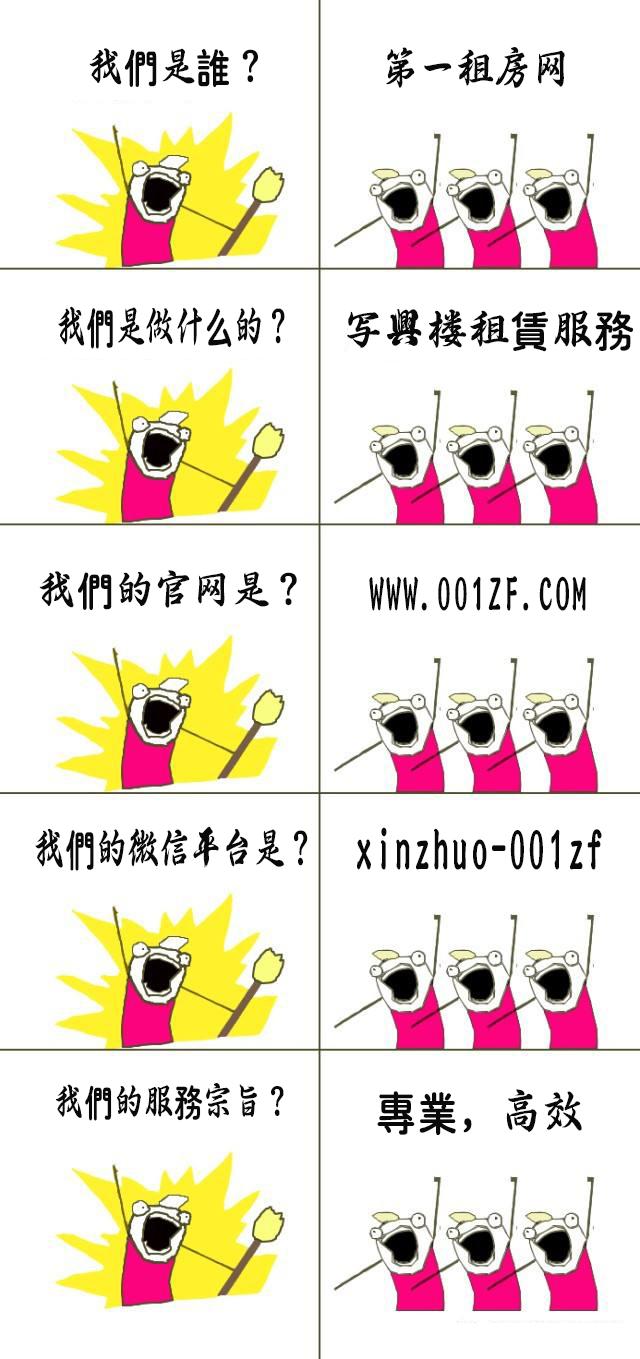 上海写字楼出租平台-官方信息