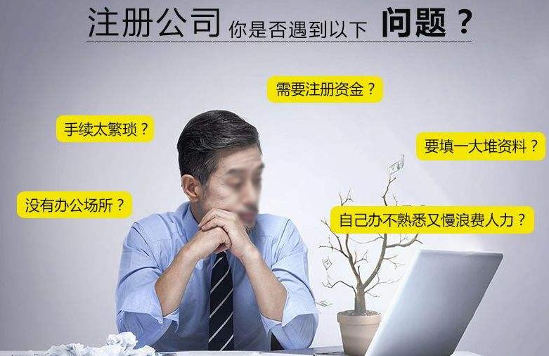 注册公司流程是什么?
