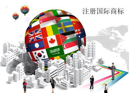 国际商标注册怎么办?
