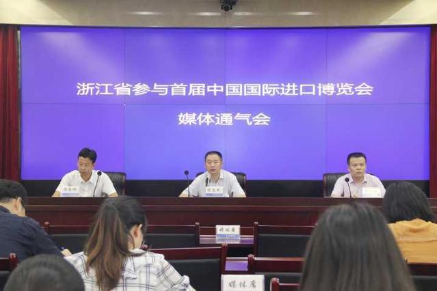 首届中国国际进口博览会,浙江16000余企业报名