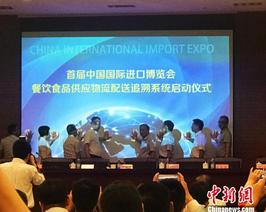 首届中国国际进口博览会:餐饮食品供应物流配送追溯系统启动-新华网