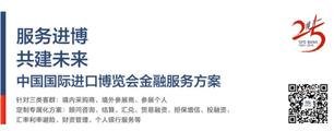 进博会倒计时60天—— 浦发银行推出中国国际进口博览会金融服务方案