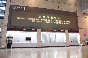 外币兑换、托运行李、空铁通取票 虹桥火车站新增开放式综合服务区
