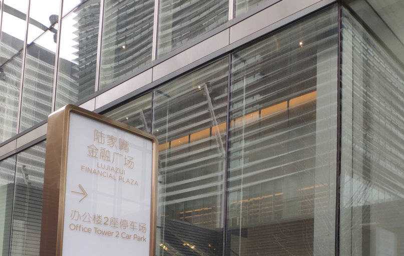 """探访上海""""支付宝大楼"""":正装修中 蚂蚁金服总部是否迁入未明确"""