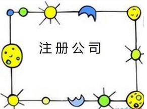 上海注册公司流程是什么?