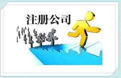 上海注册公司费用是多少?