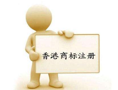 香港商标注册流程是什么?