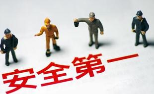 安全生产许可证是什么?安全生产许可证办理流程以及材料?