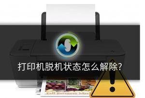 打印机显示脱机怎么办?打印机脱机状态解决方法