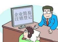 营业执照如何注销?