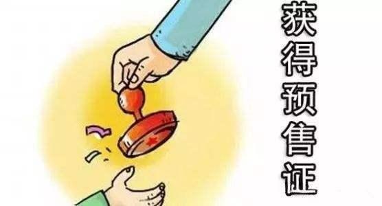 上海商品房预售许可证怎么办?