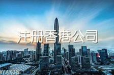 注册香港公司多少钱?