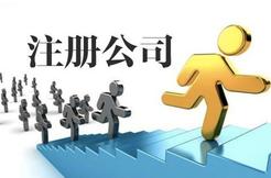 上海奉贤注册公司的流程是什么?